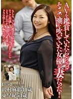 AVを鑑賞していたらそこで潮を吹いていた女優が妻だった! 沢村麻耶 東早紀 ダウンロード