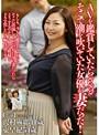 AVを鑑賞していたらそこで潮を吹いていた女優が妻だった! 沢村麻耶 東早紀