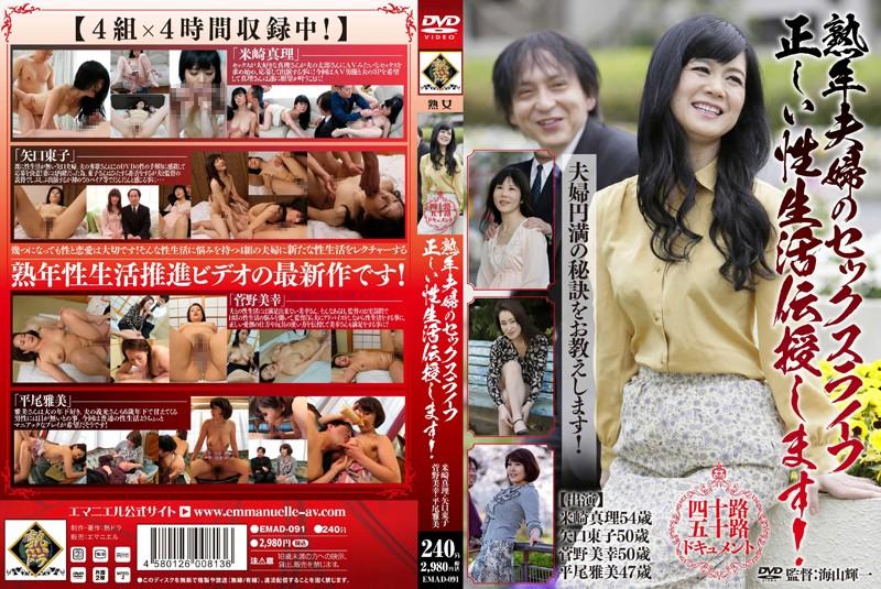 熟女、米崎真理出演のH無料動画像。熟年夫婦のセックスライフ 正しい性生活伝授します!