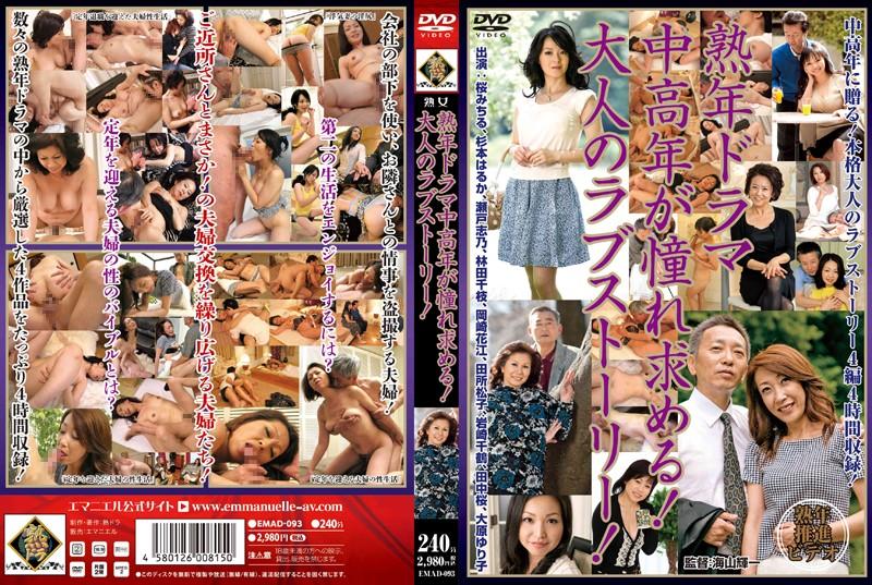 美尻の人妻、桜みちる出演の盗撮無料熟女動画像。熟年ドラマ 中高年が憧れ求める!