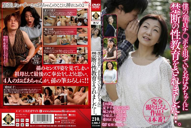 人妻、夏下千恵子出演のオナニー無料熟女動画像。僕の童貞チ○ポを狙っているおばあちゃんに禁断の性教育をされました…!