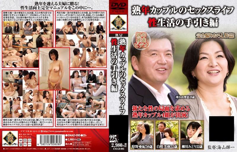カップル、刈谷由梨恵出演のH無料熟女動画像。熟年カップルのセックスライフ 性生活の手引き編