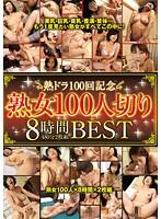熟ドラ100回記念 熟女100人切り 8時間BEST ダウンロード