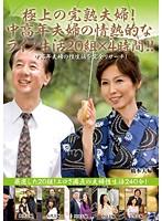 極上の完熟夫婦!中高年夫婦の情熱的なライフ生活20組×4時間!! ダウンロード
