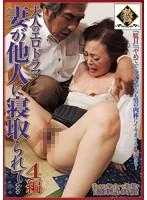 大人のエロドラマ 妻が他人に寝取られて…4編 ダウンロード