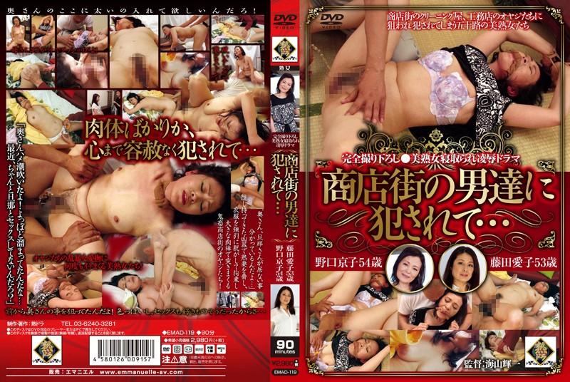 五十路の熟女、藤田愛子出演の寝取られ無料動画像。商店街の男達に犯されて…