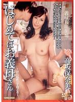 はじめてはお義母さん〜淫らな性の手ほどき〜 高坂保奈美 ダウンロード