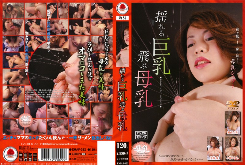 淫乱の人妻、相山久美出演の母乳無料熟女動画像。揺れる巨乳 飛ぶ母乳