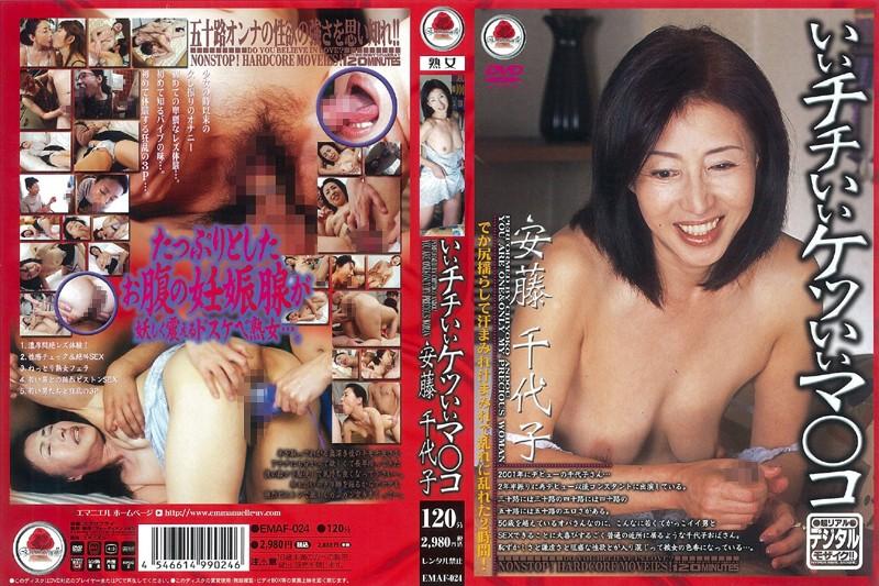 五十路の熟女、安藤千代子出演の3P無料動画像。いいチチいいケツいいマ○コ 安藤千代子