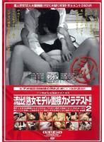 流出!熟女モデル面接カメラテスト!! vol.2 ダウンロード
