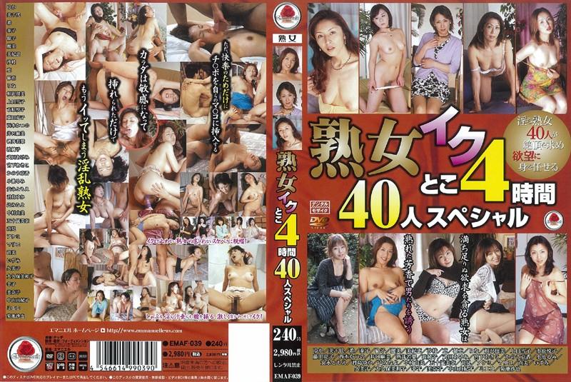 人妻の4P無料jukujo douga動画像。熟女イクとこ4時間40人スペシャル
