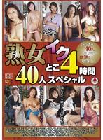 熟女イクとこ4時間40人スペシャル ダウンロード