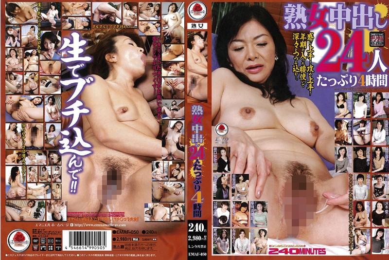 熟女の騎乗位無料jyukujyo動画像。熟女中出し 24人 4時間