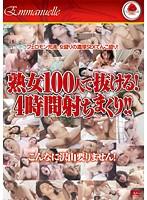 (emaf00077)[EMAF-077] 熟女100人で抜ける!4時間射ちまくり!! ダウンロード