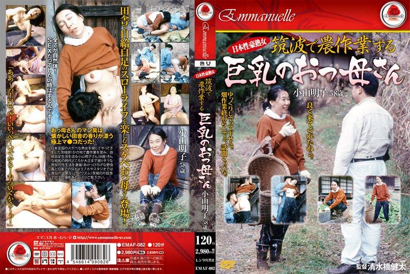 野外にて、巨乳の人妻、小山明子出演の露出無料動画像。日本性豪熟女 筑波で農作業する巨乳のおっ母さん 小山明子58歳
