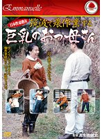 日本性豪熟女 筑波で農作業する巨乳のおっ母さん 小山明子58歳 ダウンロード
