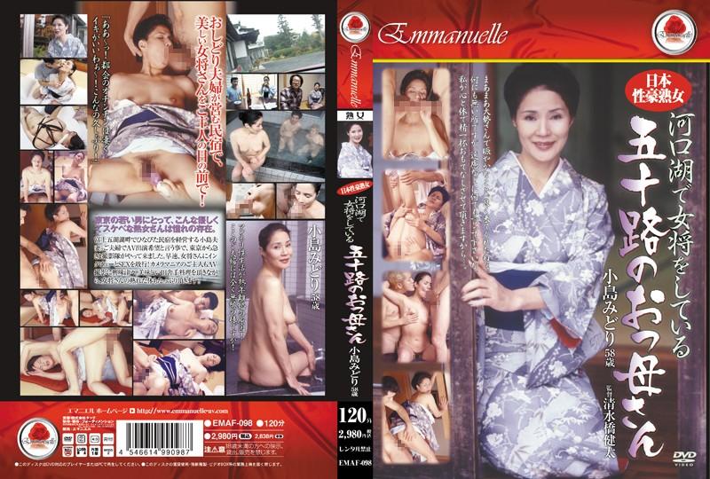 田舎にて、浴衣の人妻、小島みどり出演の縛り無料jyukujyo douga動画像。日本性豪熟女 河口湖で女将をしている五十路のおっ母さん 小島みどり58歳