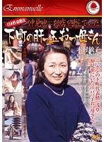 (emaf00104)[EMAF-104] 日本性豪熟女 仲見世にお店を出していた下町の肝っ玉おっ母さん 木村敏子 ダウンロード
