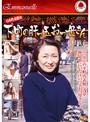 日本性豪熟女 仲見世にお店を出していた下町の肝っ玉おっ母さん 木村敏子