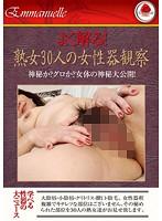 (emaf00113)[EMAF-113] よく解る!熟女30人の女性器観察 ダウンロード