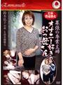 日本性豪熟女 幕張の専業主婦オナニー好きのおっ母さん 鈴木弘子45歳