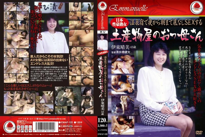 温泉にて、汗だくの素人の乱交無料動画像。日本性豪熟女 温泉宿で夜から朝まで底なしSEXする土産物屋のおっ母さん 伊東晴美43歳