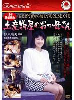 日本性豪熟女 温泉宿で夜から朝まで底なしSEXする土産物屋のおっ母さん 伊東晴美43歳 ダウンロード