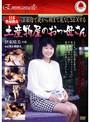 日本性豪熟女 温泉宿で夜から朝まで底なしSEXする土産物屋のおっ母さん 伊東晴美43歳