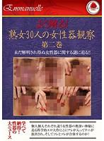 よく解る!熟女30人の女性器観察 第二巻