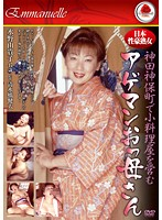 日本性豪熟女 神田神保町で小料理屋を営むアゲマンおっ母さん 水野由貴子47歳