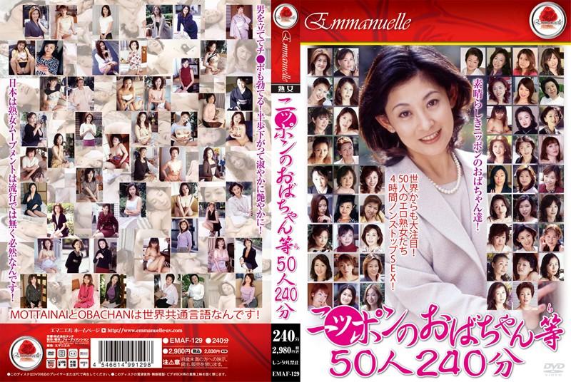 浴衣の熟女の騎乗位無料動画像。ニッポンのおばちゃん等 50人240分