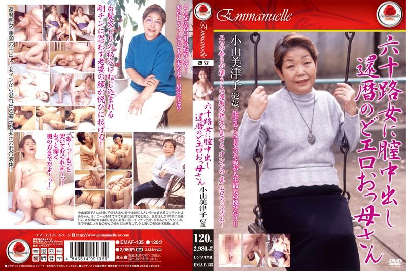 六十路女に膣中出し 還暦のどエロおっ母さん 小山美津子62歳