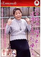 六十路女に膣中出し 還暦のどエロおっ母さん 小山美津子62歳 ダウンロード