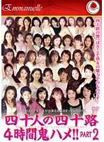 (emaf00138)[EMAF-138] 四十人の四十路 4時間鬼ハメ!! PART2 ダウンロード