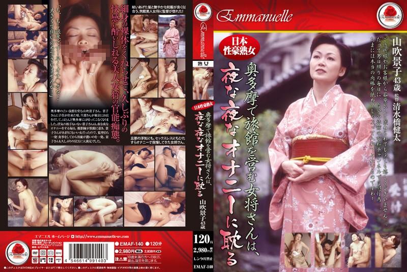旅館にて、浴衣の熟女、山吹景子出演の4P無料jyukujyo動画像。日本性豪熟女 奥多摩で旅館を営む女将さんは、夜な夜なオナニーに耽る 山吹景子43歳