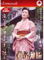日本性豪熟女 奥多摩で旅館を営む女将さんは、夜な夜なオナニーに耽る 山吹景子43歳