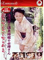 「日本性豪熟女 湯河原の温泉旅館の女将さん 還暦マ○コに火が付いて…。 高島寿子60歳」のパッケージ画像
