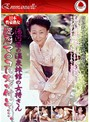 日本性豪熟女 湯河原の温泉旅館の女将さん 還暦マ○コに火が付いて…。 高島寿子60歳