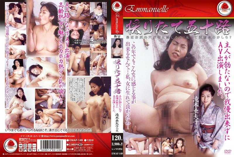 【浴衣おしっこ動画】浴衣の熟女、滝本亜矢子出演のおしっこ無料動画像。採りたて五十路 主人が勃たないので我慢出来ずにAV出演しました!