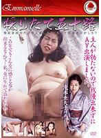 採りたて五十路 主人が勃たないので我慢出来ずにAV出演しました。 滝本亜矢子50歳