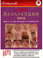 (emaf00156)[EMAF-156] よく解る!熟女30人の女性器観察 第四巻 ダウンロード