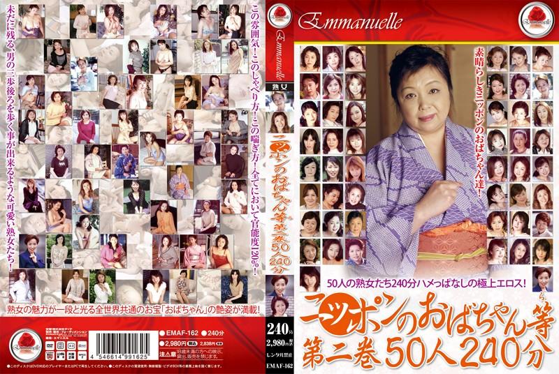 浴衣の人妻のsex無料熟女動画像。ニッポンのおばちゃん等 第二巻 50人240分