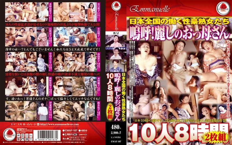日本全国の働く性豪熟女たち 嗚呼!麗しのおっ母さん 10人8時間
