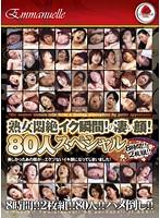 「熟女悶絶イク瞬間!の凄い顔!80人スペシャル」のパッケージ画像