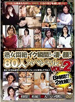 「熟女悶絶イク瞬間!の凄い顔!80人スペシャル VOL.2」のパッケージ画像