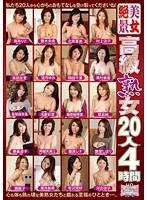 「美女絶景 高級熟女20人4時間!」のパッケージ画像