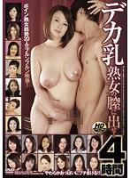 (emaf00241)[EMAF-241] デカ乳熟女の膣に出せ! 4時間 ダウンロード