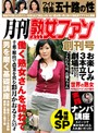 月刊 熟女ファン創刊号 4時間 SP