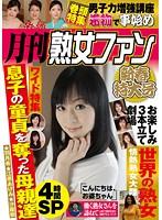 月刊熟女ファン 新春特大号 4時間