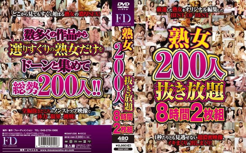 人妻、村上涼子(中村りかこ、黒木菜穂)出演の無料動画像。熟女200人抜き放題 8時間